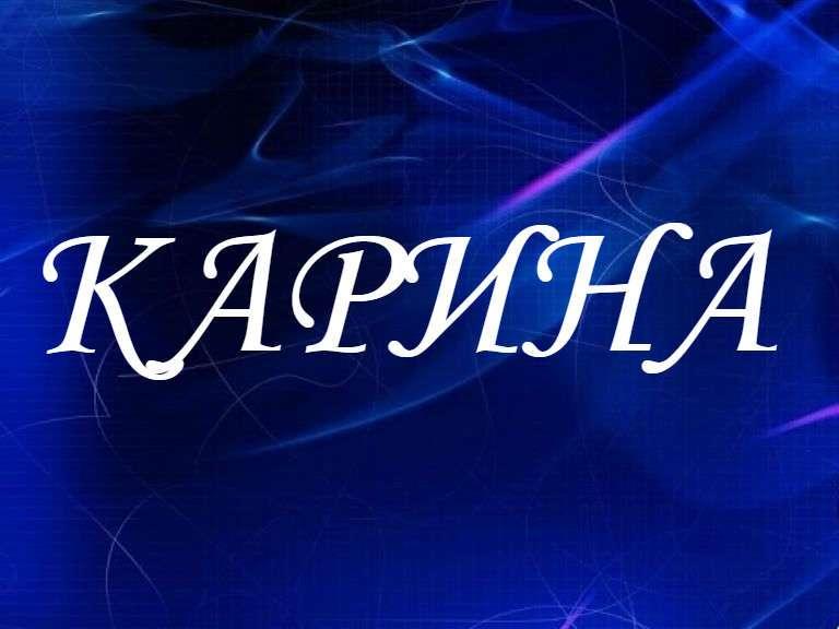 Значение имени карина, происхождение, совместимость
