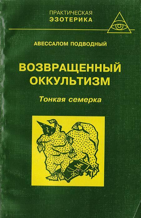 Авессалом Подводный . Лучшие книги