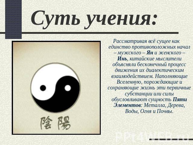 Инь – янь – значение символа – подробный разбор