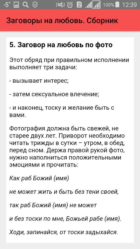 Сильные заговоры на любовь мужчины в москве, читать в домашних условиях заговор белой магии на любовь мужчины