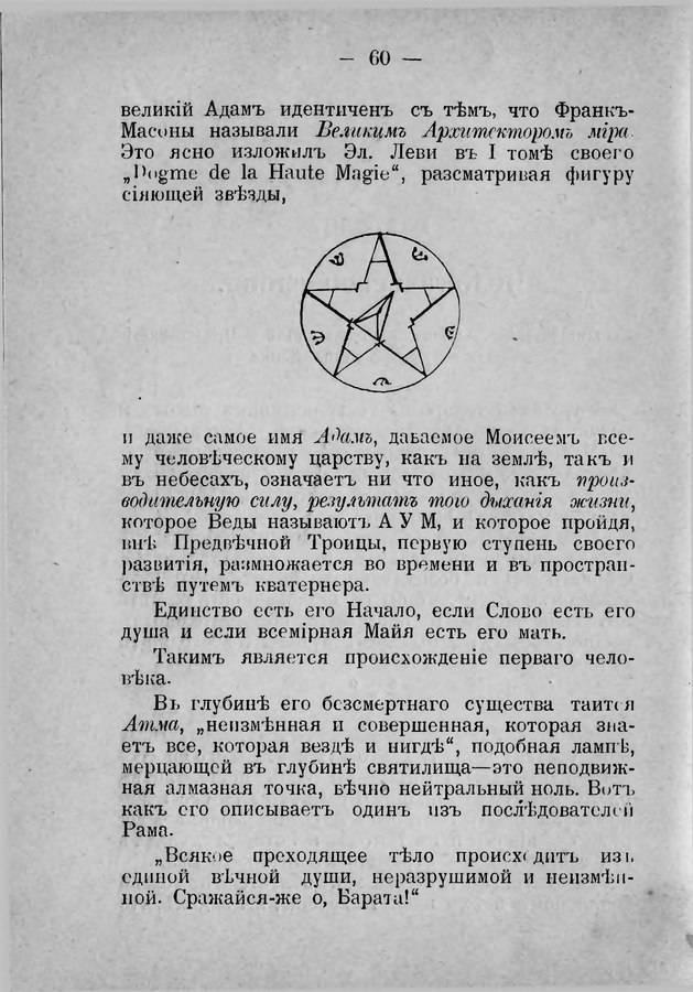 Белая магия книга заклинаний для начинающих