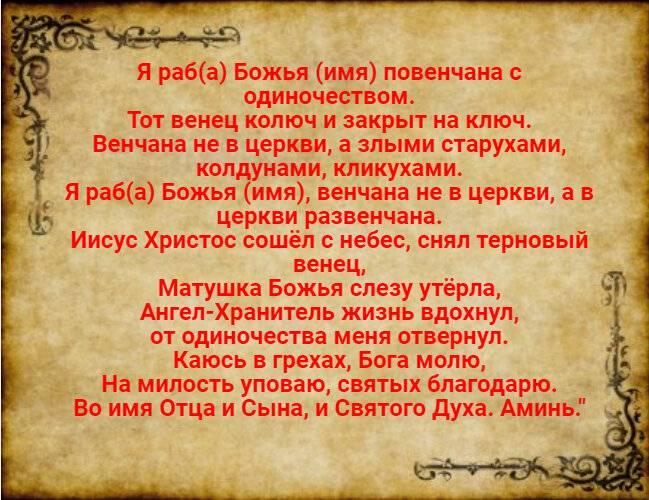 Как снять венец безбрачия в москве, признаки у девушек