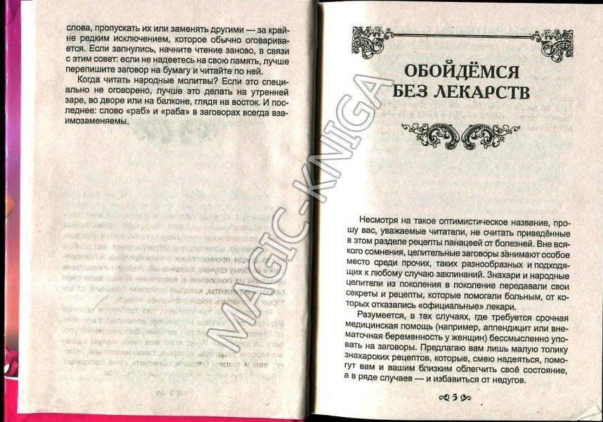 Белая магия: заклинания для начинающих :: syl.ru