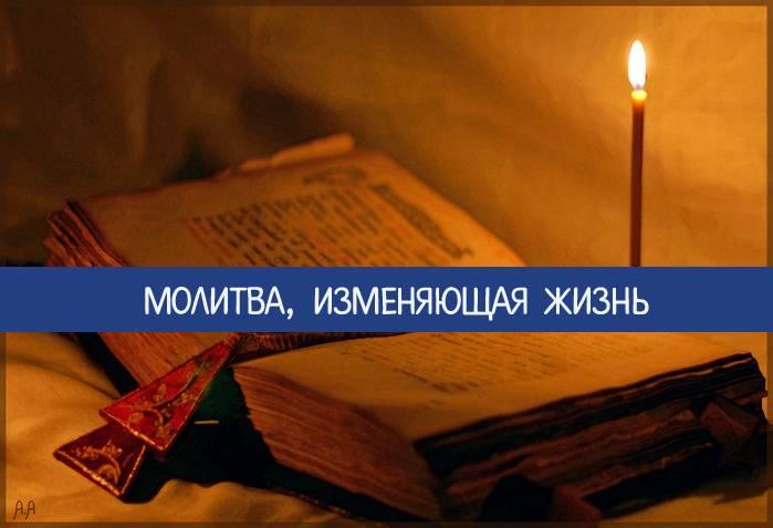 11 мощных православных молитв от уныния, депрессии, тоски и отчаянья