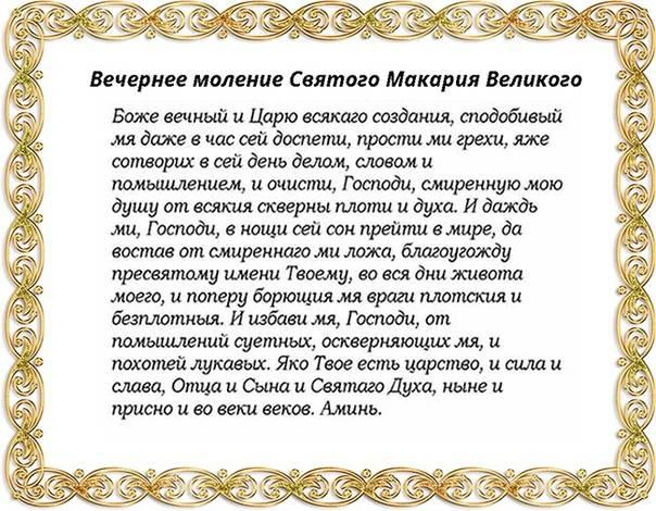 Главные молитвы, которые должен знать каждый: 12 православных текстов