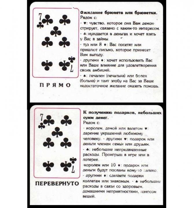 7 пик: значение и сочетание карты в гадании