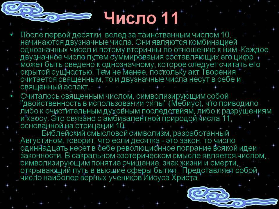 Что значит 22 11 на часах в ангельской нумерологии?