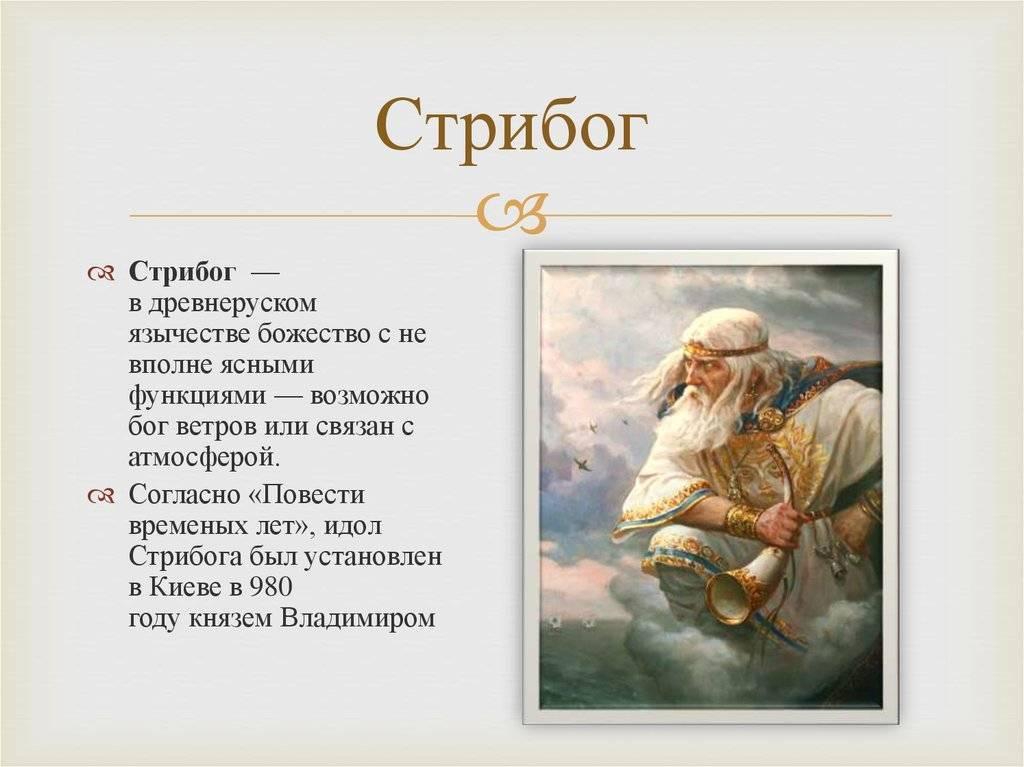 Стрибог -славянский бог ветра, легенды и значение в мифологии