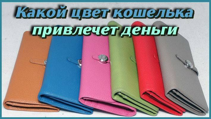 Какого цвета должен быть кошелек для привлечения денег: приметы, фен-шуй. какой заговор читать на новый кошелек, чтобы водились деньги: обряд, ритуал
