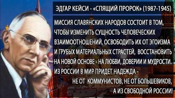 Эдгар кейси| 14 000 высказываний - о россии, мире, атлантиде -