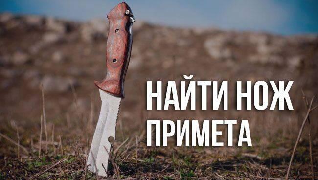 Примета «найти нож»