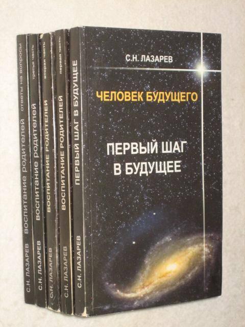 Книга лекарство отвсех болезней читать онлайн бесплатно, автор сергей николаевич лазарев – fictionbook
