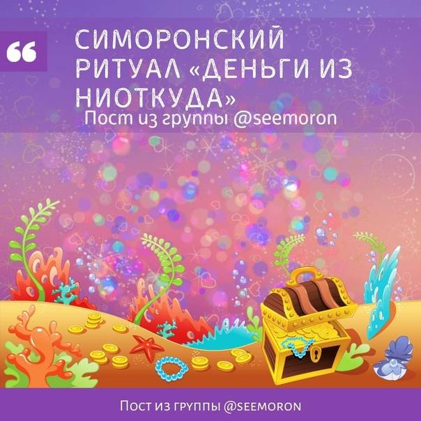 Чтиво симоронский калькулятор исполнения желаний. симоронский калькулятор желаний – считаем свои мечты в цифрах симорон исполнение желаний калькулятор