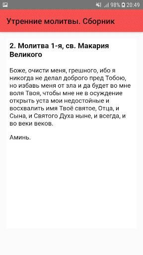 Утренние молитвы на русском языке – как правильно читать, чтобы быть услышанным. слушать, скачать, читать онлайн бесплатно