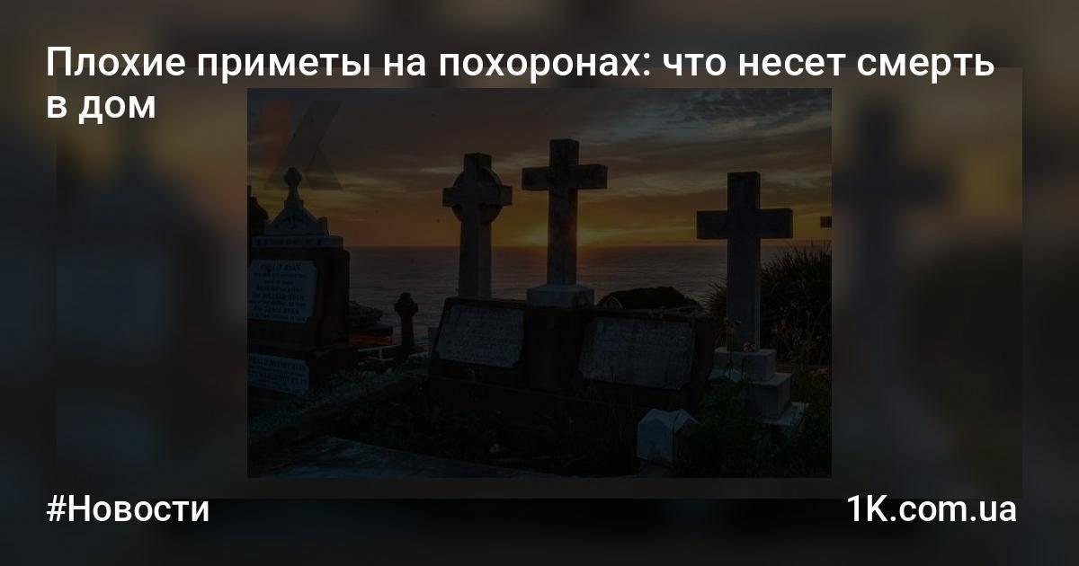 Приметы связанные с похоронами