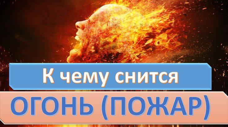 Что означает во сне тушить огонь ???? — толкования сна по 42 ❗ сонникам: к чему снится мужчине или женщине потушить водой, ногами, руками либо тряпкой пламя