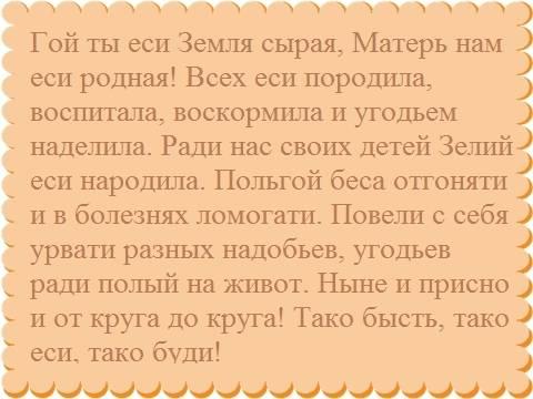 Самые сильные славянские заговоры, молитвы и заклинания