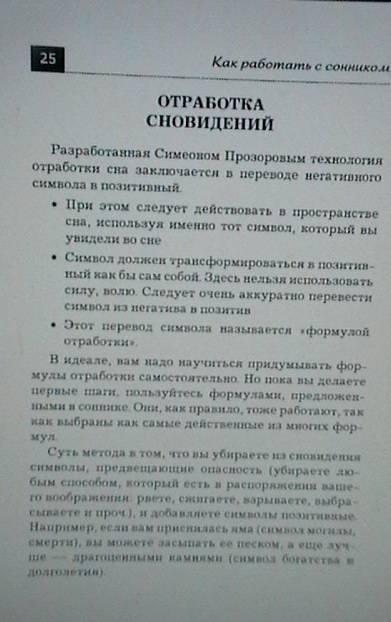 Что сделать, чтобы не сбылся сон: советы :: syl.ru
