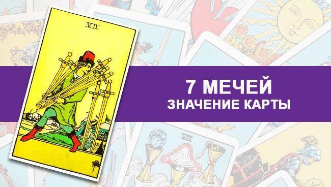 Тройка мечей таро: значение в отношениях, любви, работе, здоровье