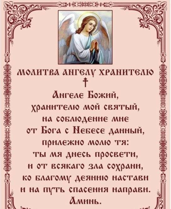 Молитва ангелу-хранителю: разновидности и как правильно просить о помощи, тексты