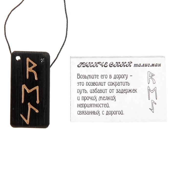 Рунические амулеты. защита рунами — runmagic