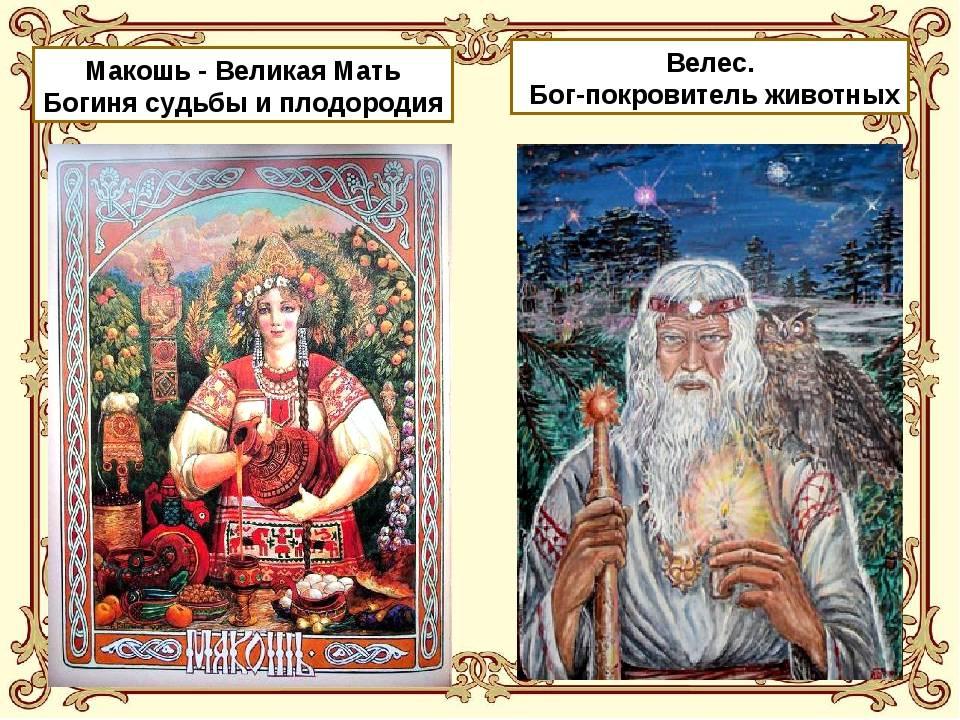 Славянский бог велес: мифология :: syl.ru