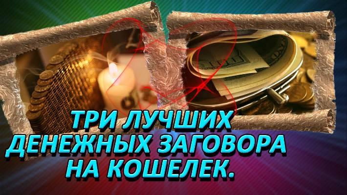 Топ-13 заговоров на новый кошелек, чтобы читать в домашних условиях