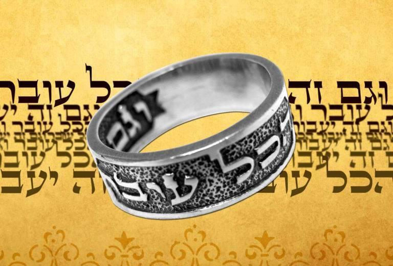 Надпись на кольце царя соломона: сделать из кольца оберег
