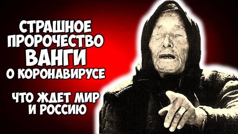 Ванга о будущем россии: победит ли владимир путин на выборах в 2024 году