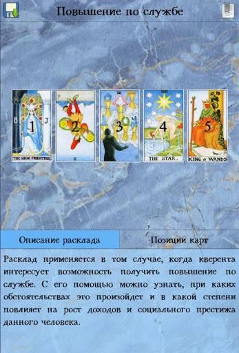 Magiaсhisel.ru: расклад «устройство на работу». виртуальное гадание на картах таро и рунах онлайн.