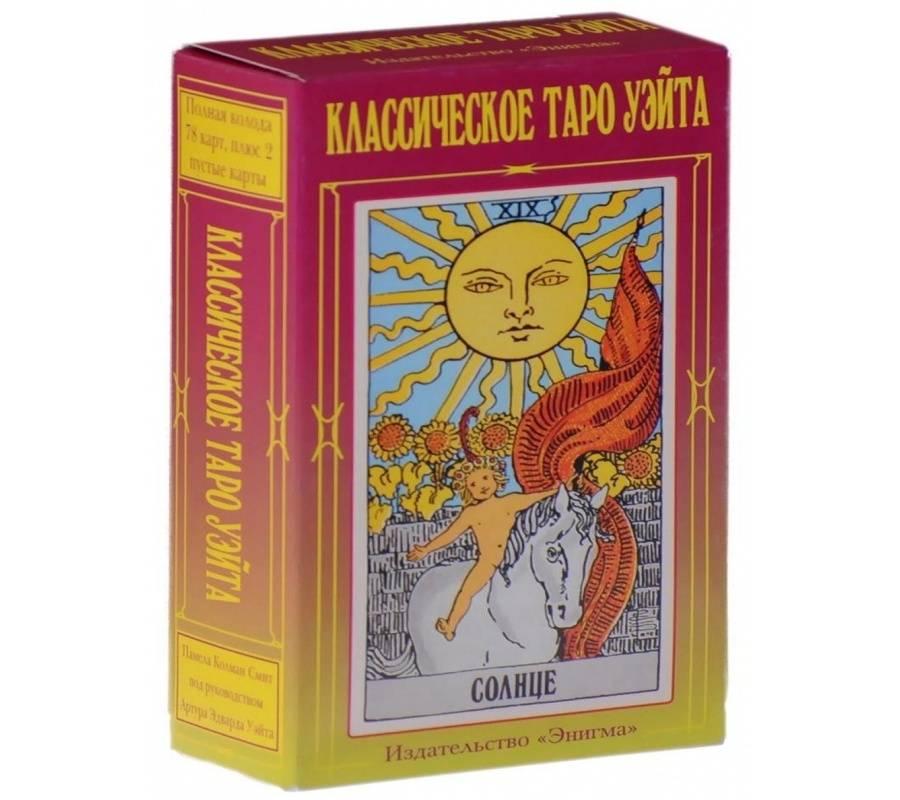 Таро царство фэнтези и другие «волшебные» колоды в традициях школы уэйта