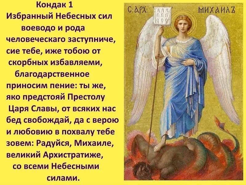 Архангел уриил: кто это, в чем помогает и за что отвечает, как ему молиться