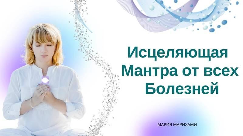 Мантра, которая исцеляет все болезни - как читать, действие