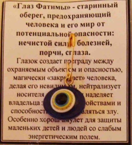 Оберег глаз фатимы от сглаза, его значения и правила применения