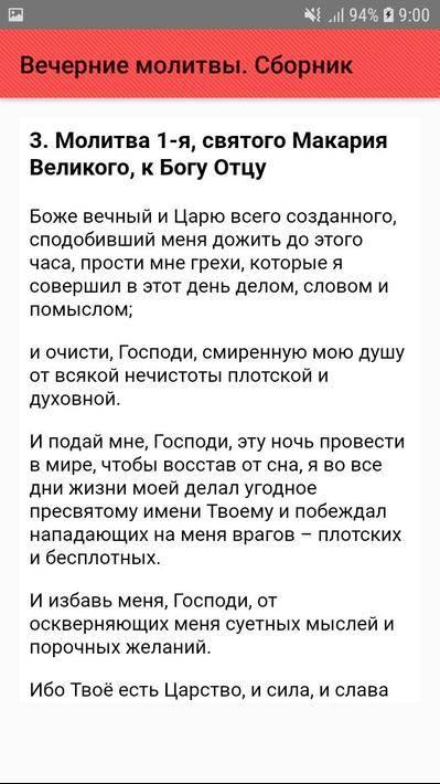 Как молиться, чтобы бог не только услышал, но и помог: 13 правил о том как правильно молиться богу – молитвы и акафисты на spas-icona.ru