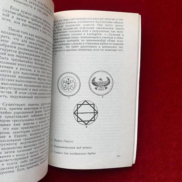 С. горбунцова ★ большая книга магии и колдовства читать книгу онлайн бесплатно