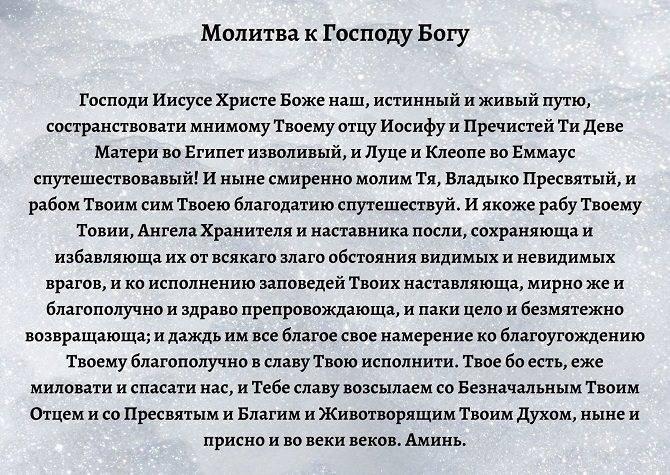 Православные молитвы от одиночества, уныния и тоски