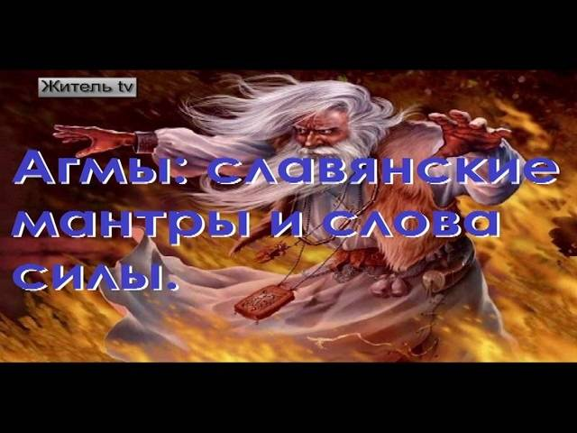 Славянские мантры на каждый день очень мощные