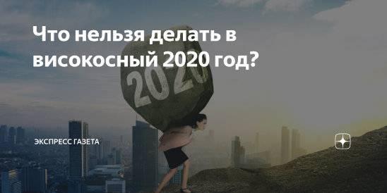 Високосный 2020 год: как правильно пережить и что нельзя делать | facenews.ua: новости украины