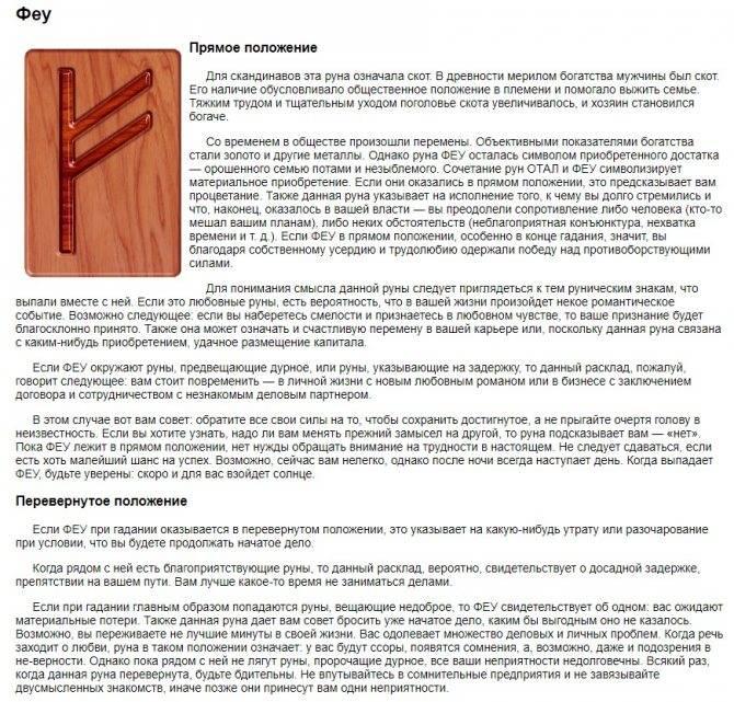 Руна кано: значение описание и толкование с фото