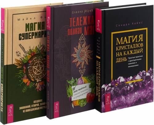 Лучшие книги по саморазвитию и эзотерике. топ-10 по качеству энергетики и знаний