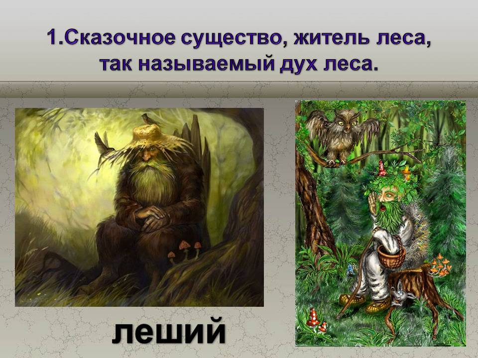 Баба яга в славянской мифологии — от богини к старушке