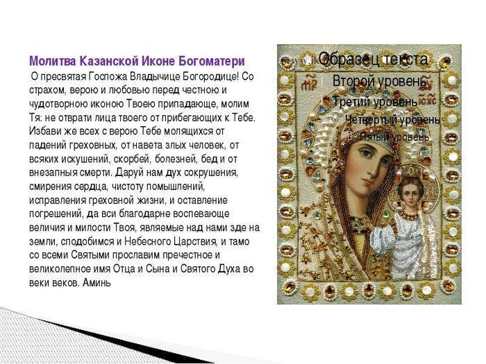 Молитва казанской божьей матери: сильная молитва в здравии молитва казанской божьей матери: сильная молитва в здравии