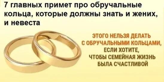 Что делать, если потерял обручальное кольцо