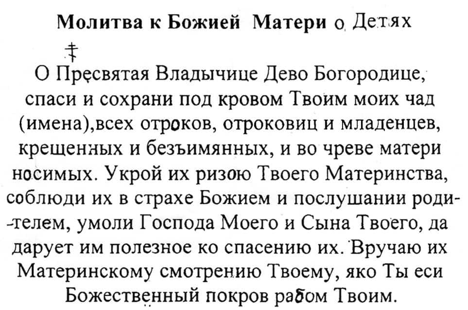 Молитва казанской иконе божьей матери - история, правила и текст