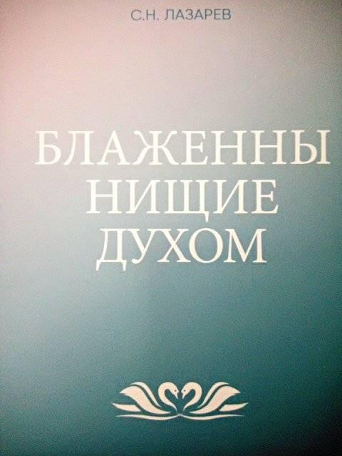 Книга облики гордыни читать онлайн бесплатно, автор сергей николаевич лазарев – fictionbook
