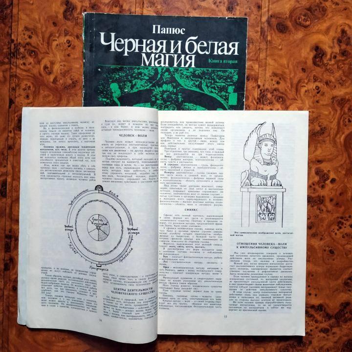 Абара - значение слова, книга заклинаний черной магии, обряды на кладбище