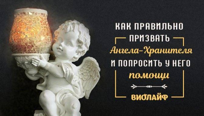 Как увидеть и поговорить со своим ангелом хранителем в зеркале и во сне?
