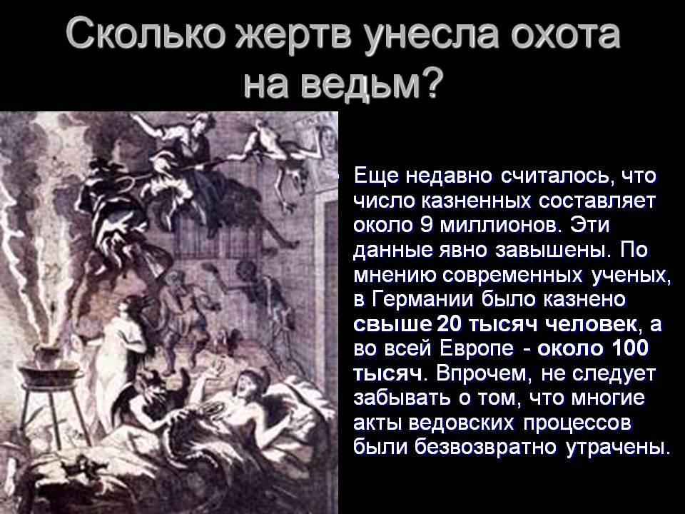 Вся правда о ведьмах | potu-storony.ru