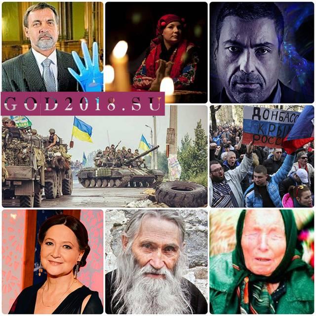 Предсказания ванги на 2021 год для украины